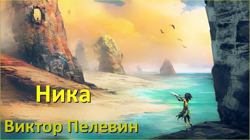 НИКА - АУДИОКНИГА Виктор Пелевин