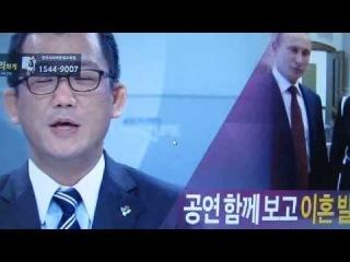 Exclusive: TV Южной Кореи о Путине, Кабаевой и