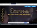 Регистрация в проекте Cryptoprofitpro info