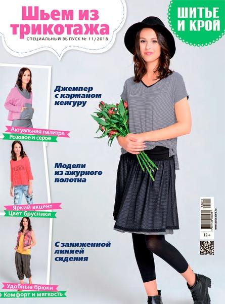 Журнал шитье и крой №6 июнь 2018 читать онлайн / скачать бесплатно.