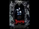 Дракула Dracula 1992 перевод Михалёва