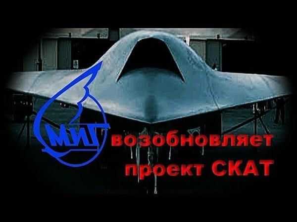 МиГ возобновляет проект СКАТ
