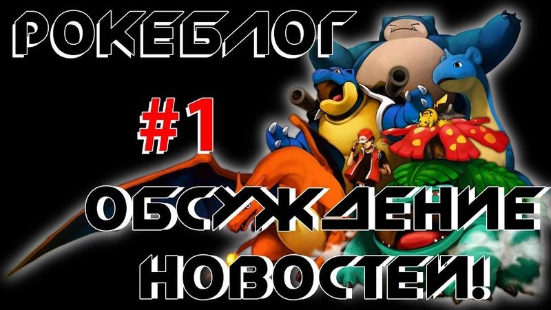 PokeБлог: Обсуждение Adventure Sync и HealthKit, День генгаров. Unown L,O,N,D