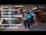 Уникальная робототехника , научит ходить  почти любого!