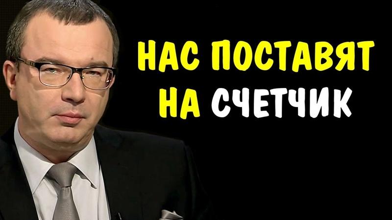 Нас поставят на СЧЕТЧИК Юрий Пронько