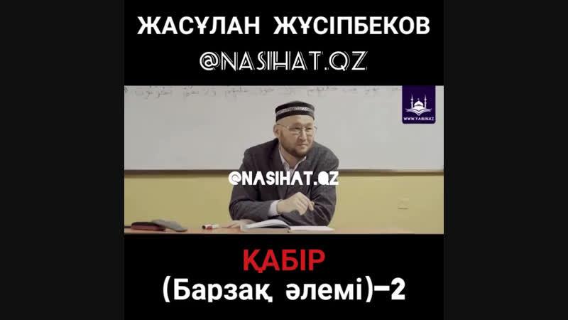 Ұстаз Жасұлан Жұсіпбеков Қабір Барзақ əлемі 2бөлім
