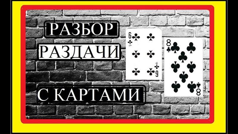РАЗБОР РАЗДАЧИ С КАРТАМИ 6-8 ТРЕФЫ.Casino666POKER STARS