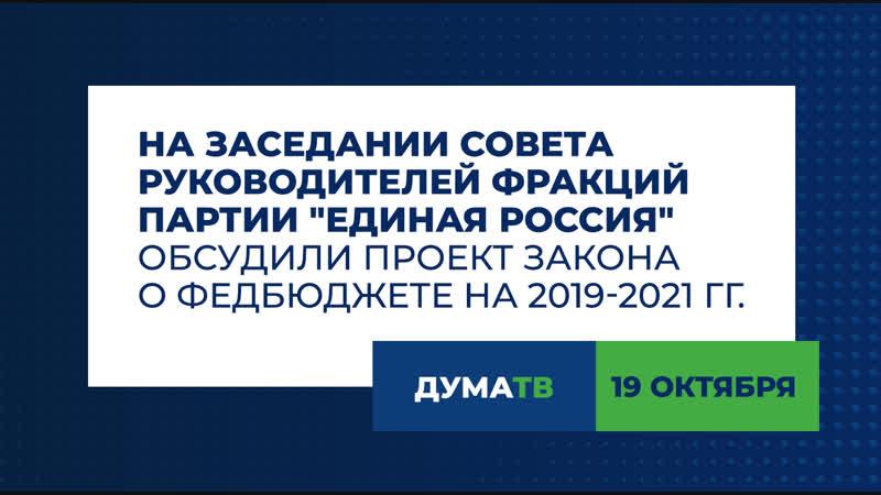 В ЦИК Партии Единая Россия обсудили проект закона о федбюджете на 2019-2021 гг.