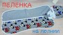 Пеленка на молнии для новорожденного Микки Мауса