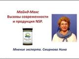 Майнд-Макс. Вызовы современности и продукция NSP. Смирнова Нина