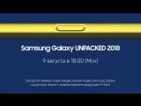 Мировая премьера Samsung Galaxy Note9