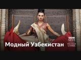 Шелковый путь: как в Узбекистане развивается индустрия моды