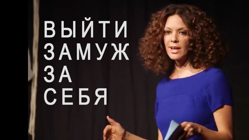 TEDx :: Выйти Замуж За Себя