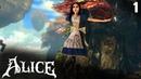 ИДЁМ В МИР ЧУДЕС - Alice: Madness Returns Прохождение 1