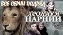 Хроники Нарнии / Все серии подряд