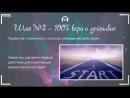 Преображение Занятие №1 Трансформация сознания Ирина Самсонова Издательство Info DVD