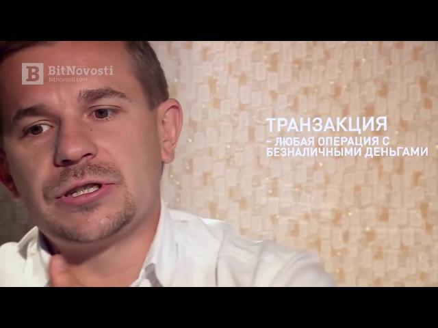 Документальный фильм о Биткоине Bitcoin и что такое деньги asicbot ru » Freewka.com - Смотреть онлайн в хорощем качестве