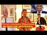 Посол опозорил Мирзияева не прислав дипломата на 1-ю выставку узбекского художника Салиджана Маматкулова в Москве 5.07.2018г. в