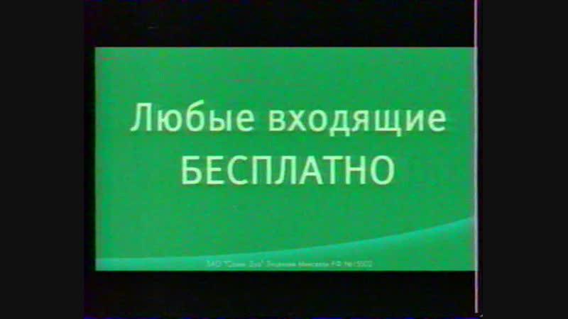 Реклама (М1, 28 декабря 2002) Мегафон, Хит FM (2)