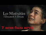 I Dreamed A Dream (Les Miserables) - У меня была мечта [русский перевод]