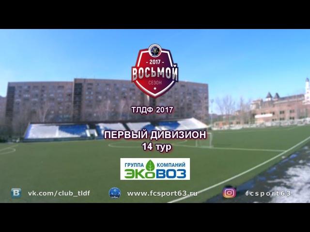 ТЛДФ 2017 | Первый дивизион | 14 тур | Обзор | Гол тура