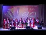 Концерт, посвященный юбилею ансамбля русской песни