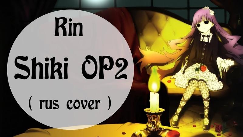 【Rin凛】Calendula Requiem (Shiki OP2) ( rus cover )【HBD, Sato】