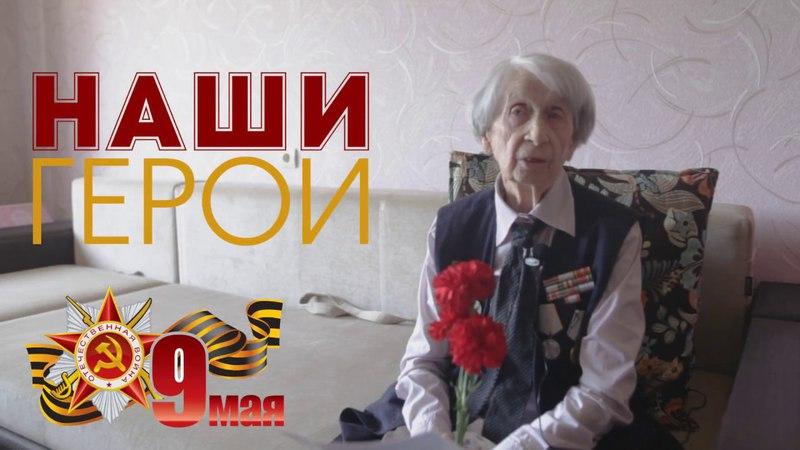 Интервью с ветераном- Винник(Веселовская) Лидия Николаевна