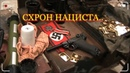 НАШЛИ ЖУТКИЙ СХРОН НАЦИСТА!?/ NAZI TREASURE WW2