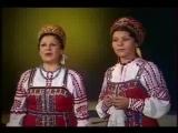 Анна Литвиненко, Тамара Мушта Вот кто то с горочки спустился
