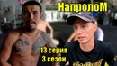 Саня боится за свою жизнь Реалити шоу Напролом