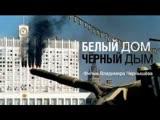 «Белый дом, чёрный дым» 2013`