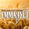 "Церковь ""Еммануил"""