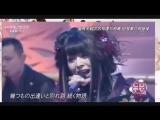 Wagakki Band - Okino no Tayu - Albatross 和乐器乐团 信天翁
