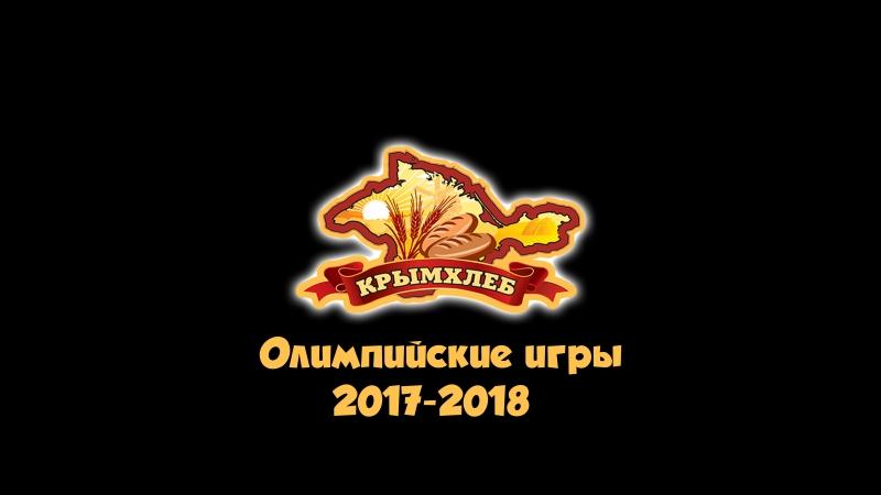 Крымхлеб Олимпийские игры 2017 2018 смотреть онлайн без регистрации
