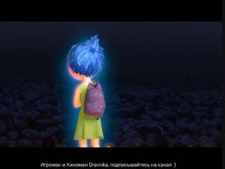 Бинго Бонго жертвует собой ради Радости ... отрывок из мультфильма (Головоломка -Inside Out)2015