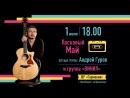 Концерт группы Винил и легенды группы Ласковый май Андрея Гурова