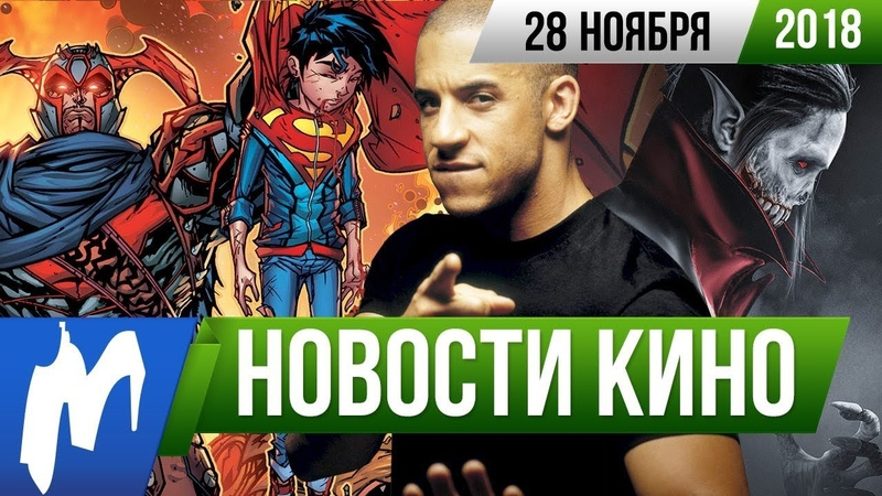 ❗ Игромания! НОВОСТИ КИНО, 28 ноября (Warner Bros и DC, Sony и Marvel, Бондарчук и Беляев, Три Икса)