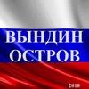 ВЫНДИН ОСТРОВ 2019