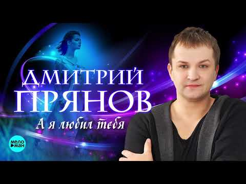 Дмитрий Прянов - А я любил тебя (Official Audio 2018)