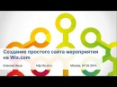Видеоурок создание простого сайта мероприятия на Wix