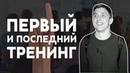 Отзыв о тренинге Пространство для Развития от Вячеслава Батракова 16