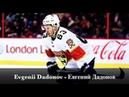 Evgenii Dadonov - Best Skills Goals