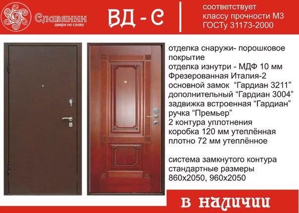 двери распашные входные в одинцово