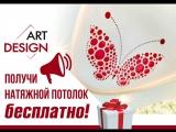 Итоги конкурса Натяжной потолок бесплатно