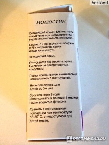 Контагиозный моллюск - гомеопатия отдыхает...