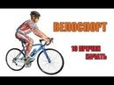 Вело спорт 10 причин начать