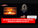 Как выжить после ядерного апокалипсиса, пособие на примере Fallout 76