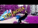 Клип ТТМ-Жопа