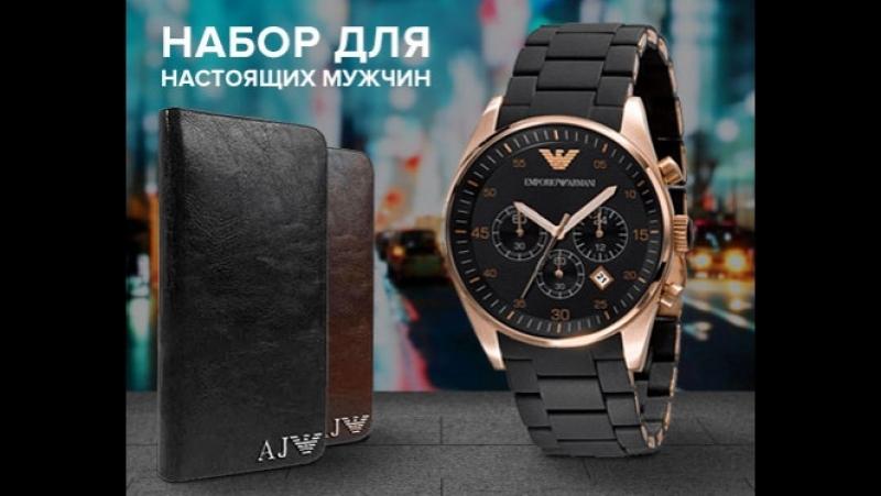 Комплект EMPORIO ARMANI часы и портмоне в подарок